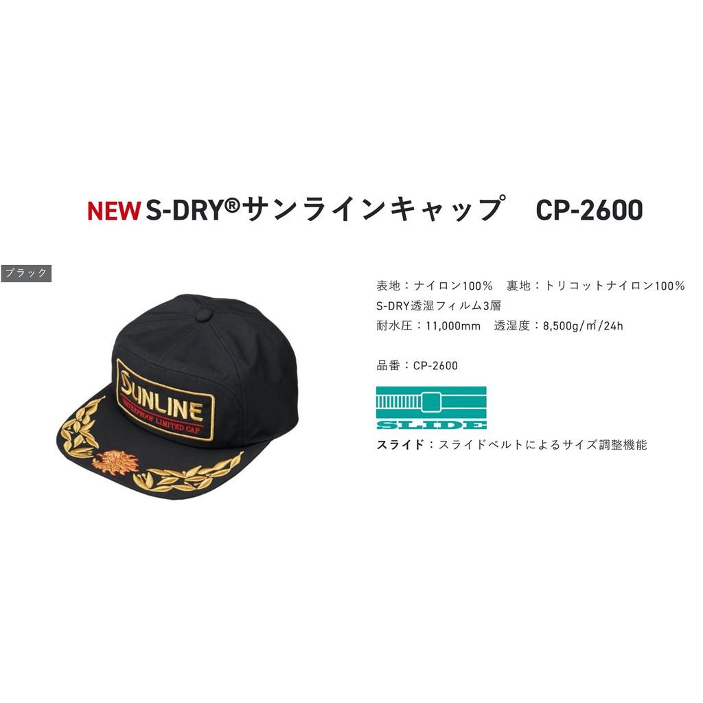 🔥【平昇釣具】🔥SUNLINE CP-2600 經典稻穗獅頭防潑水釣魚帽 全新品