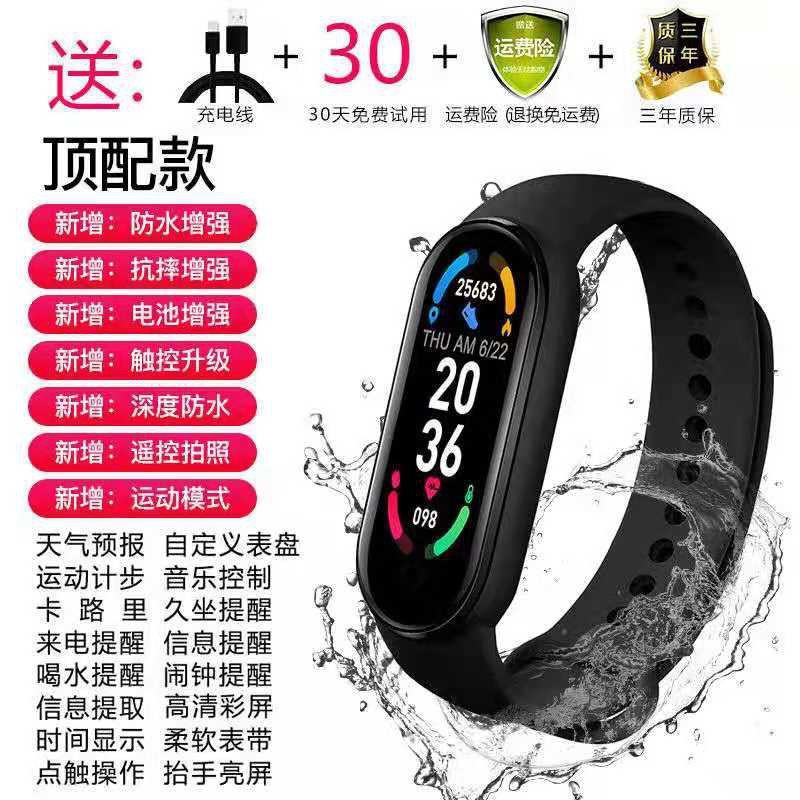 現貨熱銷  【台灣現貨】小米手環6 附發票 台灣保固一年 血氧檢測 H27x