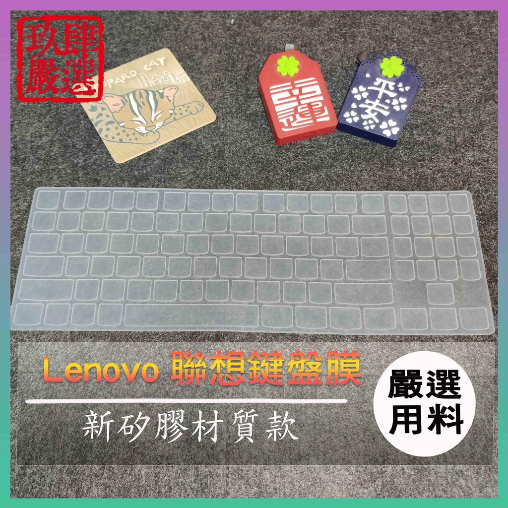 Legion Y520 Y530 Y540 15IKBN 15.6吋 聯想 鍵盤保護膜 防塵套 鍵盤保護套 鍵盤膜