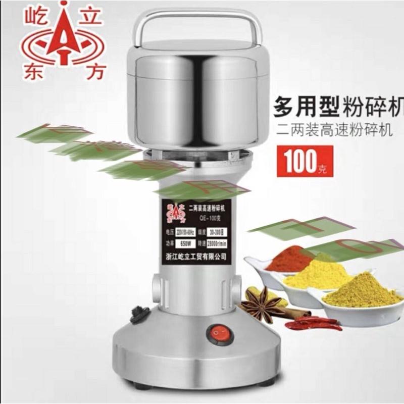 $$台灣現貨$$ 110v不銹鋼食材粉碎機磨粉機