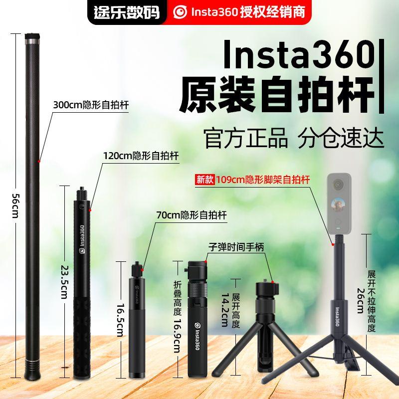 Insta360 ONE X2影石oner三脚架自拍杆全景相機子彈時間手柄隱形