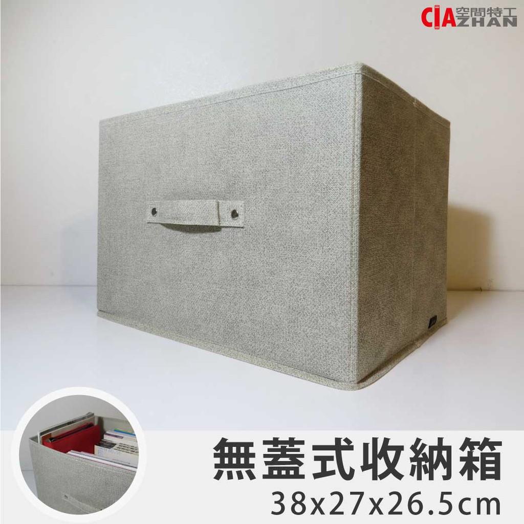 收納箱-灰色無蓋式 38x27x26.5(公分)【空間特工】收納袋 洗衣袋 儲物箱 整理箱STG38
