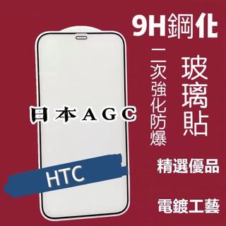 日本旭硝子 玻璃貼 HTC Desire D10 825 830 828 628 826 EYE 鋼化玻璃 保護貼 臺中市