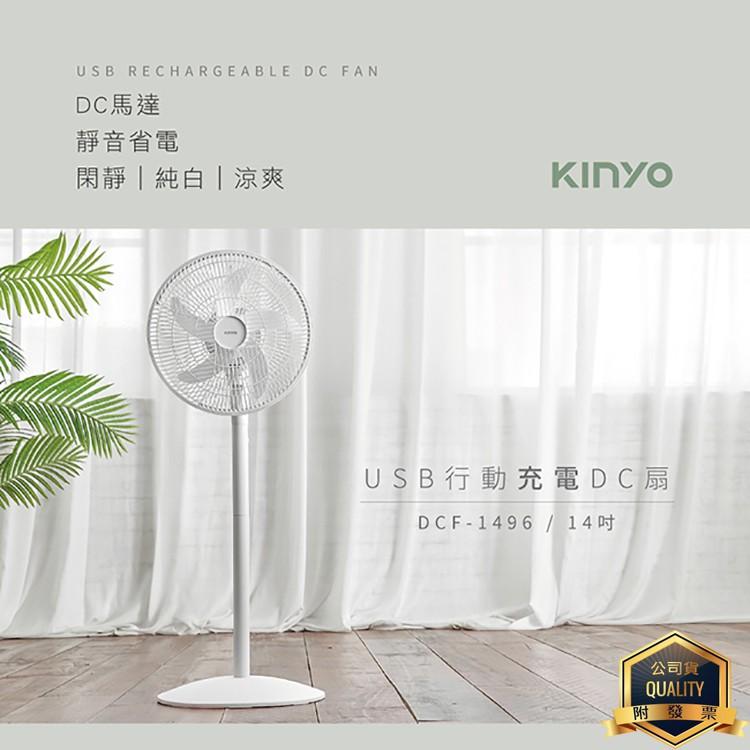 【買大送小】KINYO耐嘉 DCF-1496 14吋 USB行動充電DC扇 直立扇 靜音 電風扇 攜帶式 桌扇 涼風扇