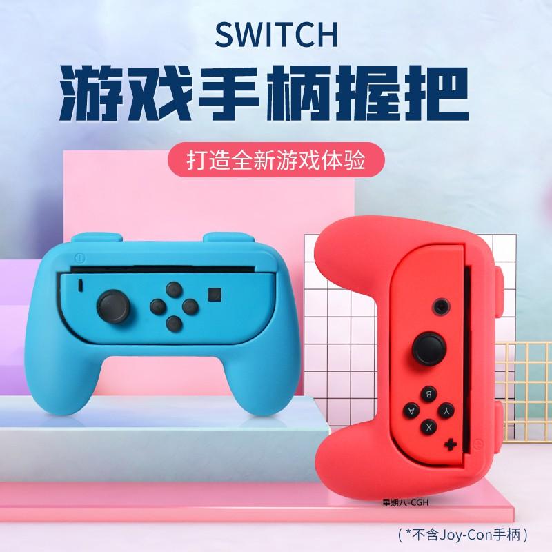現貨 2個裝 switch手柄握把 任天堂遊戲機手柄握把 NS主機握把超強手感 switch手柄 托把 遊戲配件