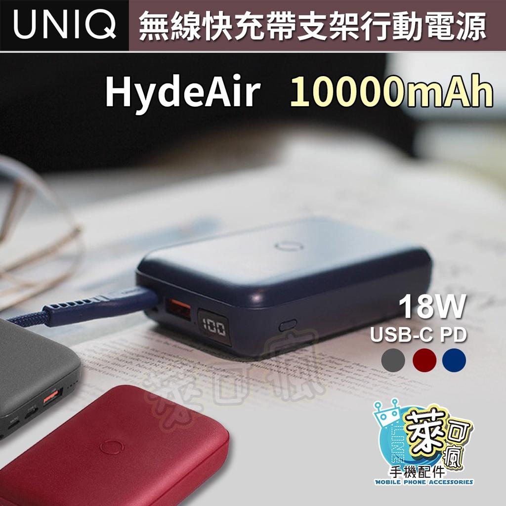 UNIQ HydeAir 10000mAh 18W 無線行動快充 帶支架螢幕 行動電源 無線快充