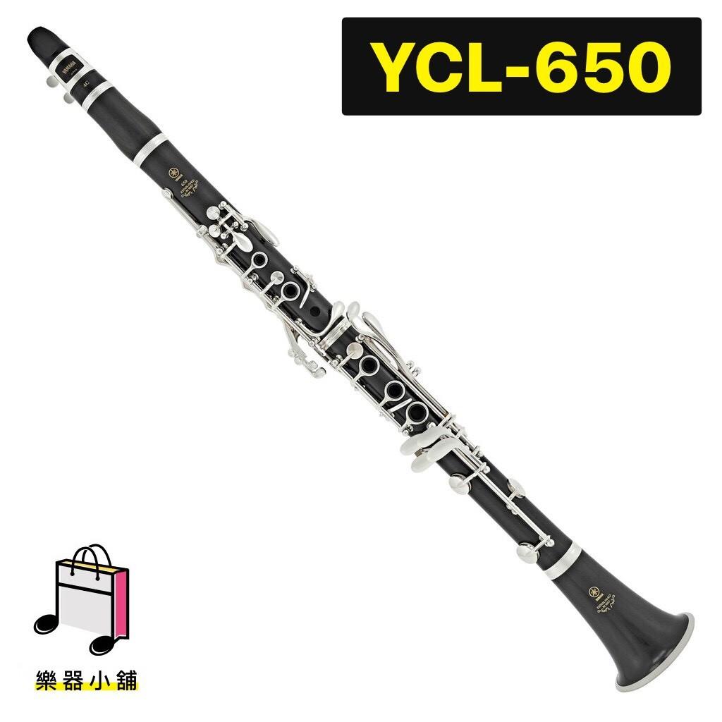 『樂鋪』YAMAHA YCL-650 YCL650 豎笛 黑管 單簧管 Bb調 YAMAHA豎笛 全新一年保固