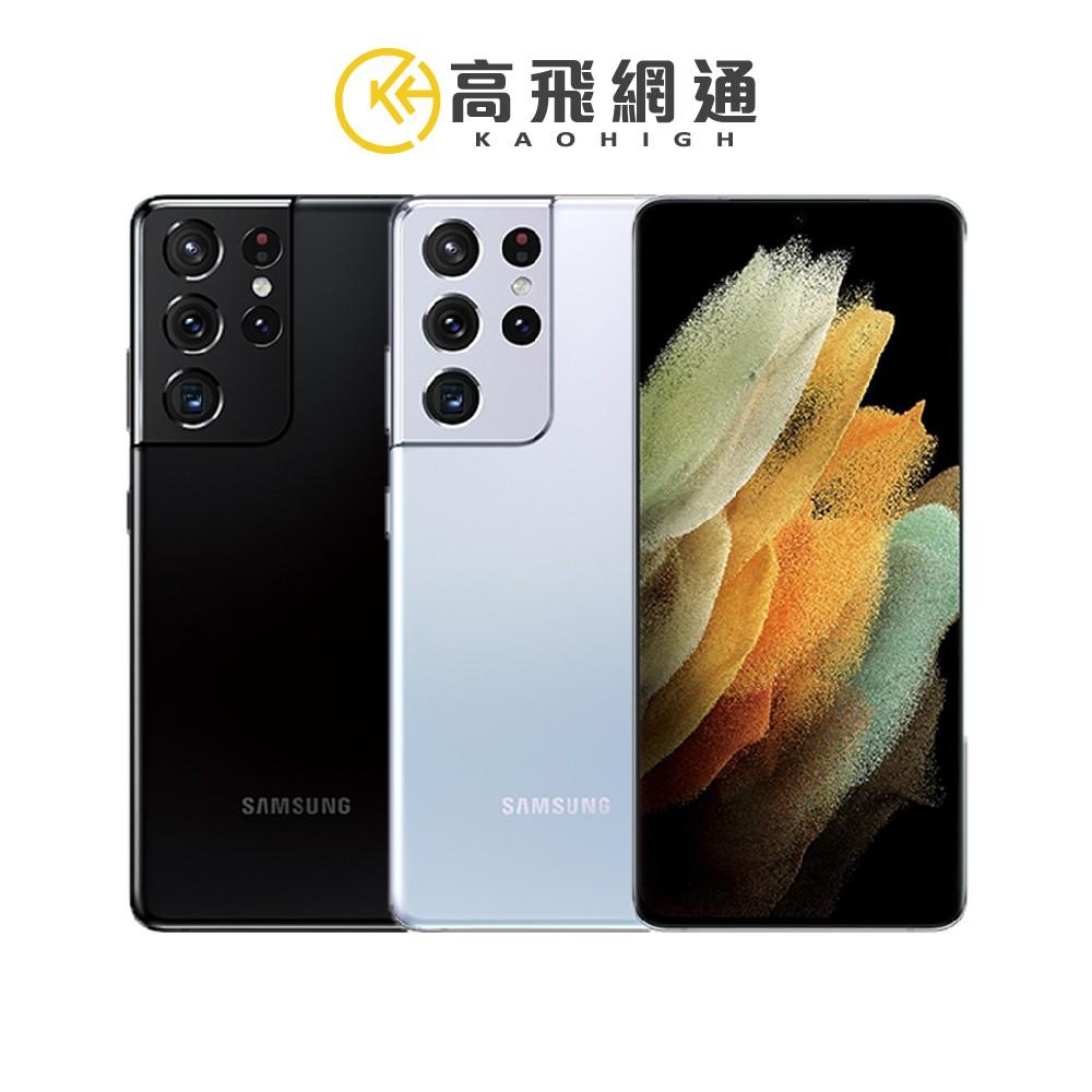 SAMSUNG Galaxy S21 Ultra 12G/256G 6.8吋5G智慧手機 台灣公司貨 保固一年