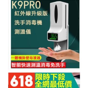 K9 pro 自動感應洗手機 自動感應酒精噴霧機 測溫器 洗手機 自動感應皂液器 酒精噴霧 量體溫 消毒