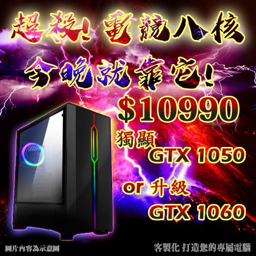 🏆超越i7🏆八核心 主機 8G【GTX1050TI】RX580 電腦 遊戲 桌機 天堂M 多開 apex 英雄 8核