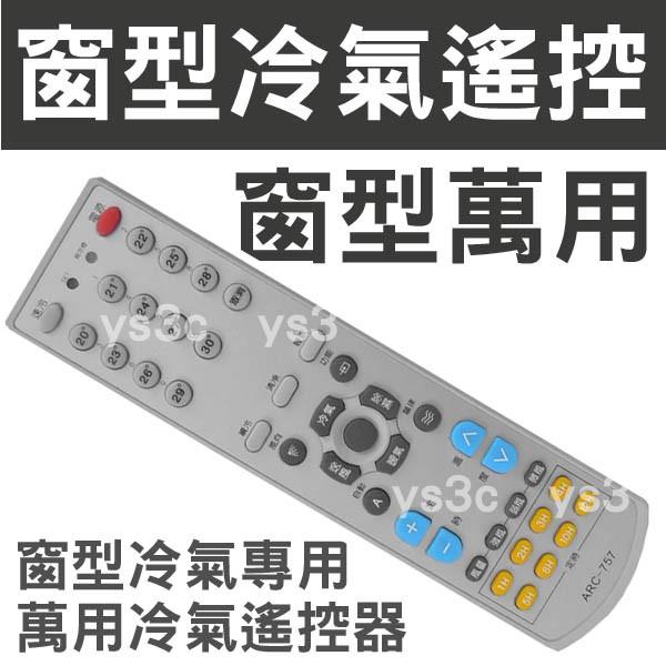 (沒螢幕專用)萬用冷氣遙控器 RM-757 ( 萬用 窗型 冷氣 遙控器 全系列適用) RMTS0041 HW-259F