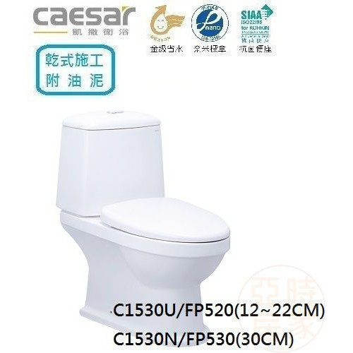 《亞時居家》CAESAR 凱撒衛浴 二段式羅馬通馬桶 CF1530U CF1530N 【北區免運費 可貨到付款】