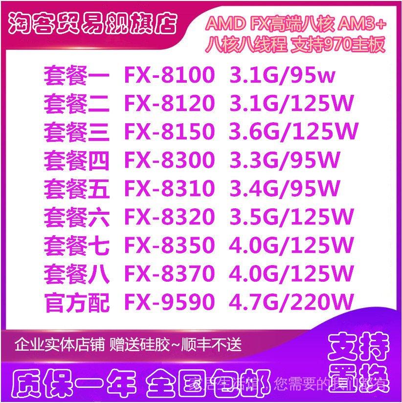 AMD FX 8100 8120 8300 8310 8320 8350 fx-9590 八核cpu AM3+推
