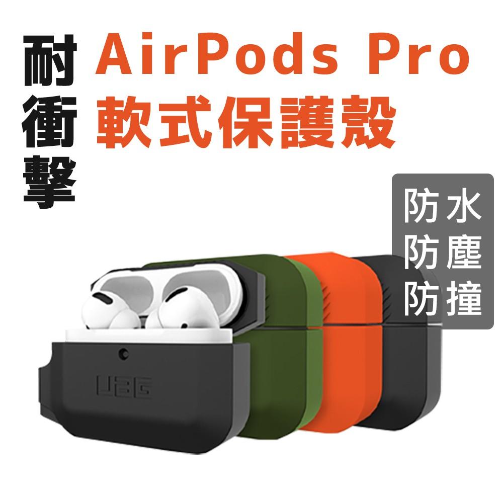 UAG AirPods pro 軟式防摔保護套 AirPods1/2代 防水 防塵 防撞 保護殼 apple