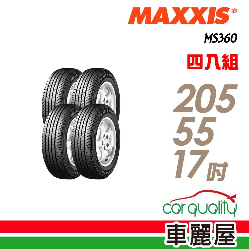 【MAXXIS 瑪吉斯】MS360 節能舒適輪胎_四入組_205/55/17