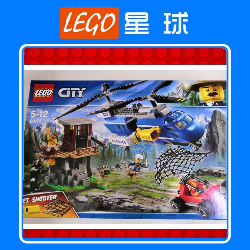 【滿天星辰】樂高都市系列60173山地警詧空中追捕LEGO CITY積木玩具