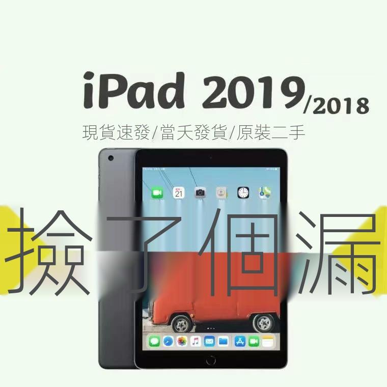▦✴☏【現貨免運】 【二手】Apple蘋果iPad mini1 2 345迷你二手ipad1 2 3 4 air平板電腦