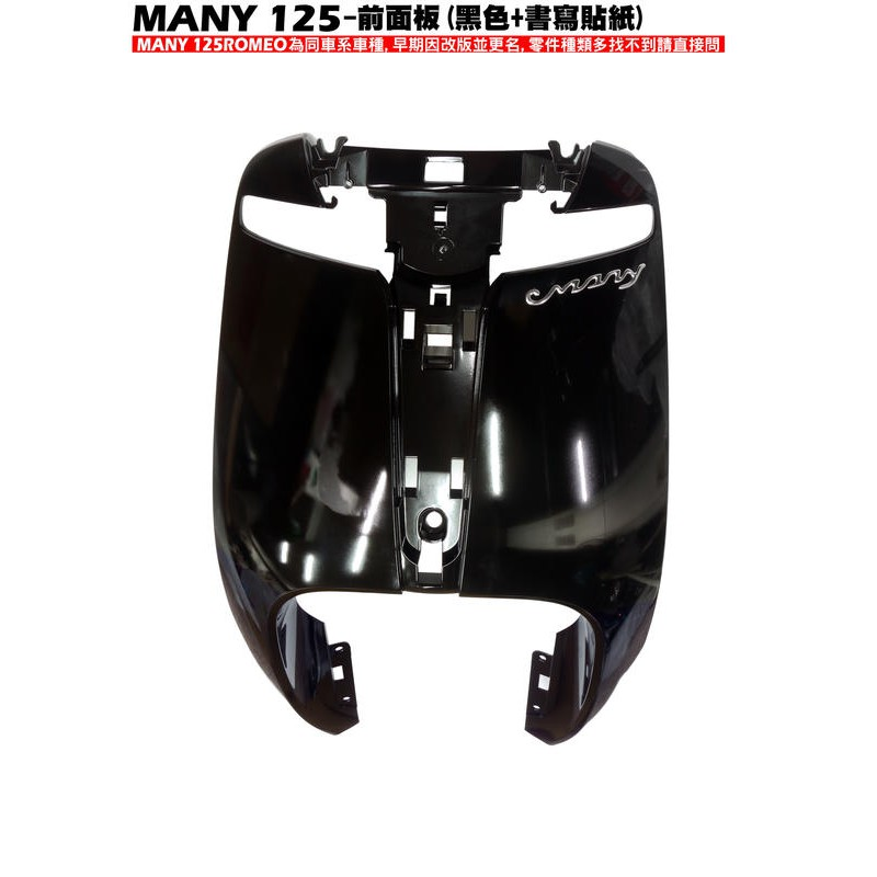 MANY 125-前面板(黑色)【正原廠零件、SE24BB、SE24BF、SE24BC、外殼車殼光陽】