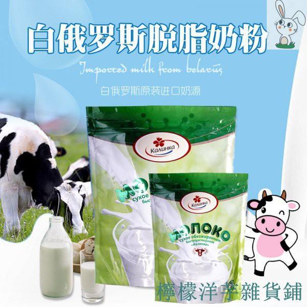 白俄羅斯進口脫脂奶粉低脂速溶早餐成人奶粉無添加糖學生奶粉袋裝