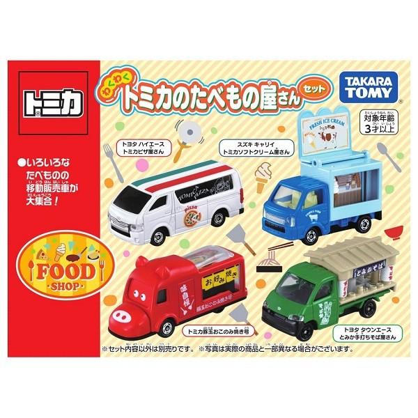 TOMICA 食物餐車車組/L-17651
