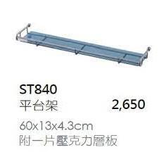 現貨免運 凱撒衛浴 不鏽鋼珍珠鎳 浴室配件系列 ST840 平台架 (60cm) 化妝品架 置物架 (運送地點限大台北)
