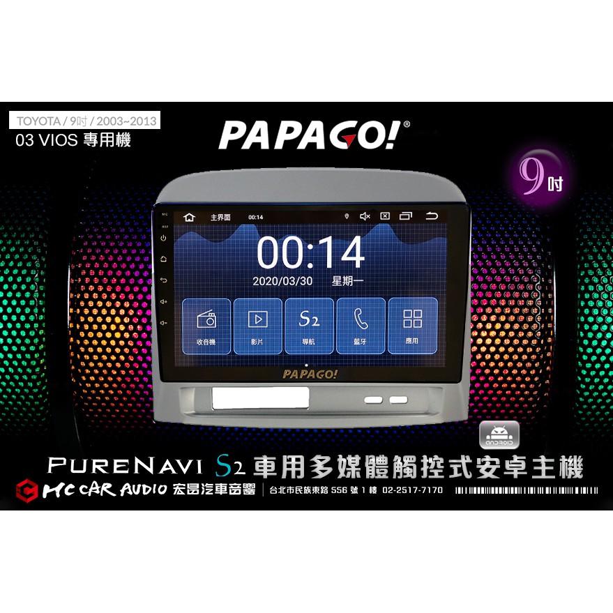 TOYOTA VIOS 03~13年 9吋 2021旗艦版PAPAGO S2多媒體觸控式安卓主機 6期零利率 H1872
