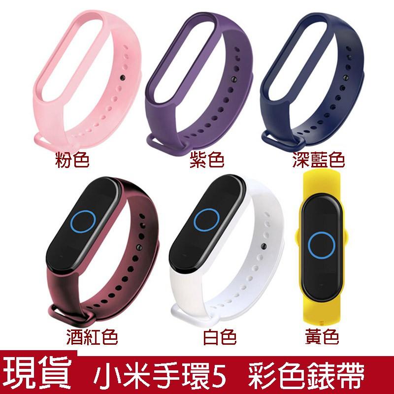 小米手環6錶帶 替換腕帶 小米手環5帶腕帶 TPU矽膠材質 防水材質 小米腕帶5 小米手環五代手環替換錶帶