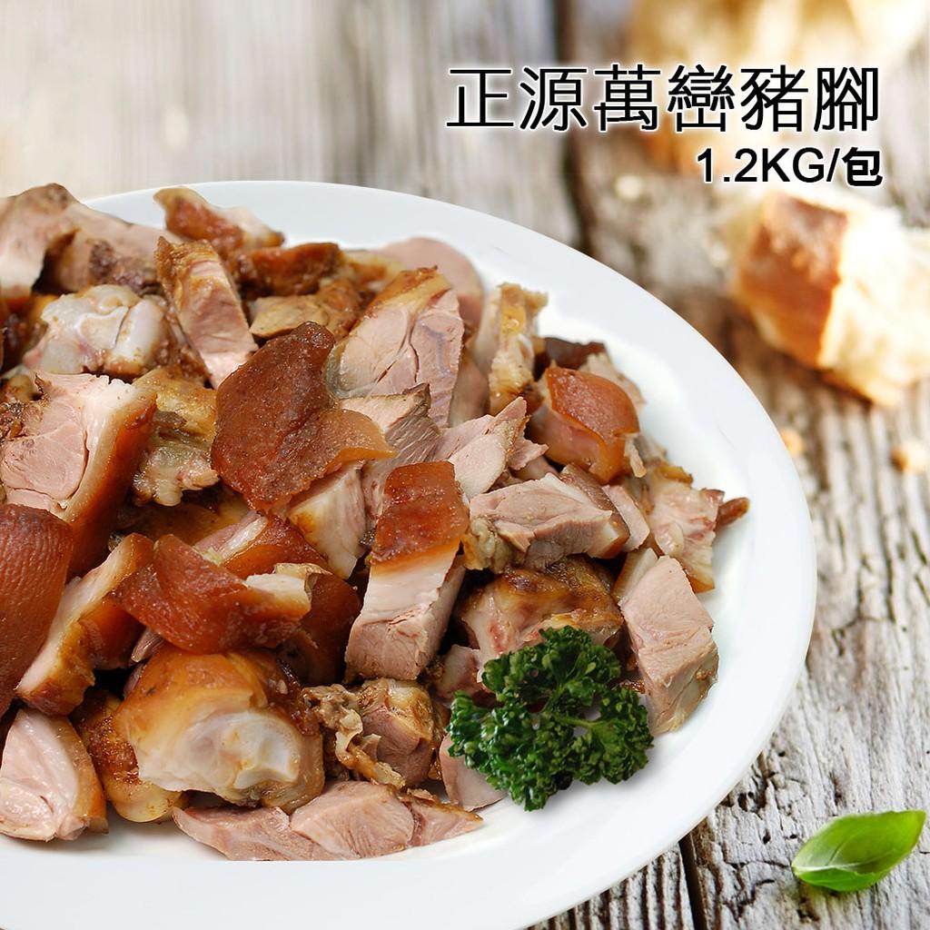 【築地一番鮮】巷弄美食-正源萬巒豬腳(1.2kg/隻)_超值免運組