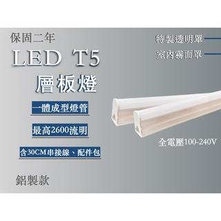 含發票 LED T5 層板燈 支架燈 四尺 三尺 二尺 一尺  LED燈管 保固二年 一體成型式 鋁製 新北市