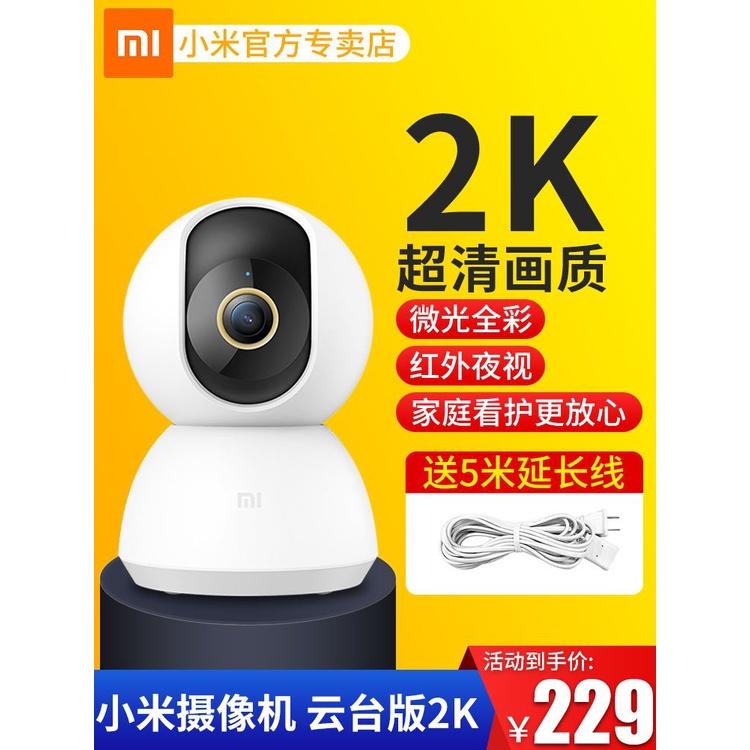 代購小米監視器2K雲台版家用老人高清360度1080p無線智慧wifi連手機遠程可語音對講室內攝像機全景夜視全彩監控器