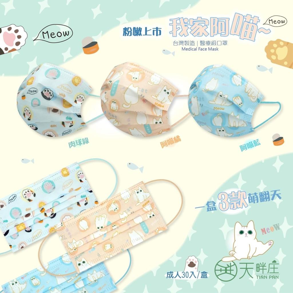 聚泰 天畔庄 成人醫療口罩 🐾🐾貓奴系列🐾🐾  🐾我家阿喵🐾貓掌肉球🐾【好鄰居藥局】