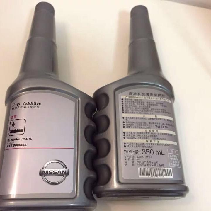 日產原廠燃油清洗保護劑日產燃油寶汽油清洗劑除積碳汽油添加劑