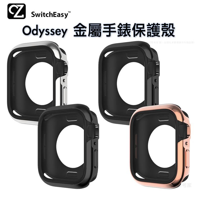 SwitchEasy Odyssey Apple Watch Series 6 5 4 SE 金屬手錶保護殼 防撞殼