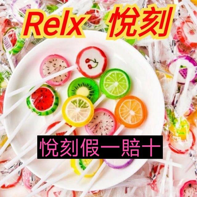 【RELX 悅刻一代】悅刻糖果 正品原廠公司貨 RELX 悅刻 風味糖果 拒絕假貨 支持批發 有貨