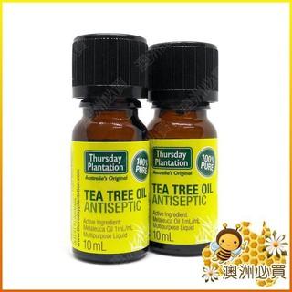 【澳洲必買】Thursday Plantation 星期四農莊 Tea Tree Oil 100%純茶樹精油 10ml 新竹縣
