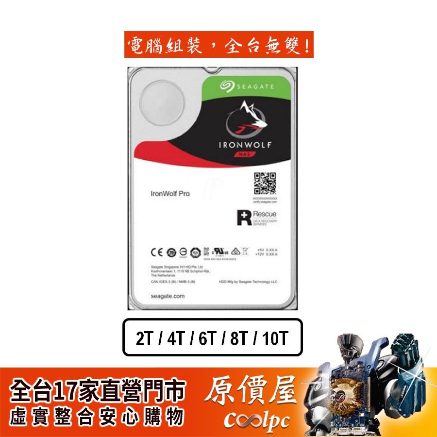 Seagate希捷 2TB 4TB  6TB 8TB 10TB  那嘶狼 PRO /3.5吋硬碟HDD/原價屋