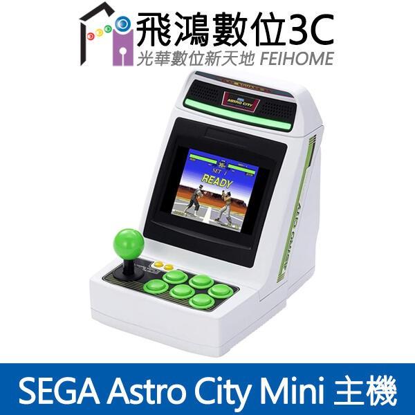 SEGA Astro City Mini 迷你主機