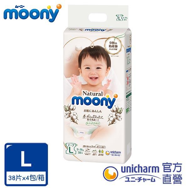 滿意寶寶 日本境內頂級Natural Moony紙尿褲(S/M/L) 箱購│嬌聯官方旗艦店