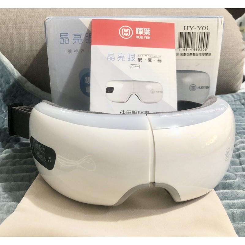 輝葉 HY-Y01 晶亮眼 眼部按摩器 熱敷眼罩