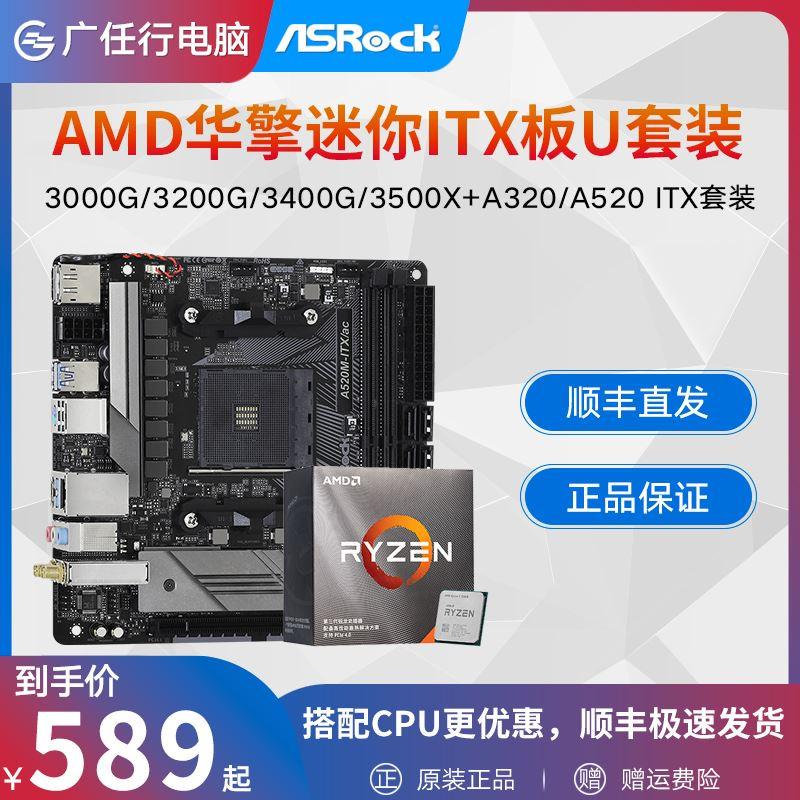 裝機精選~華擎A320M-ITX搭AMD 3500X 3300X 3400G A520M迷你小主機板CPU套裝