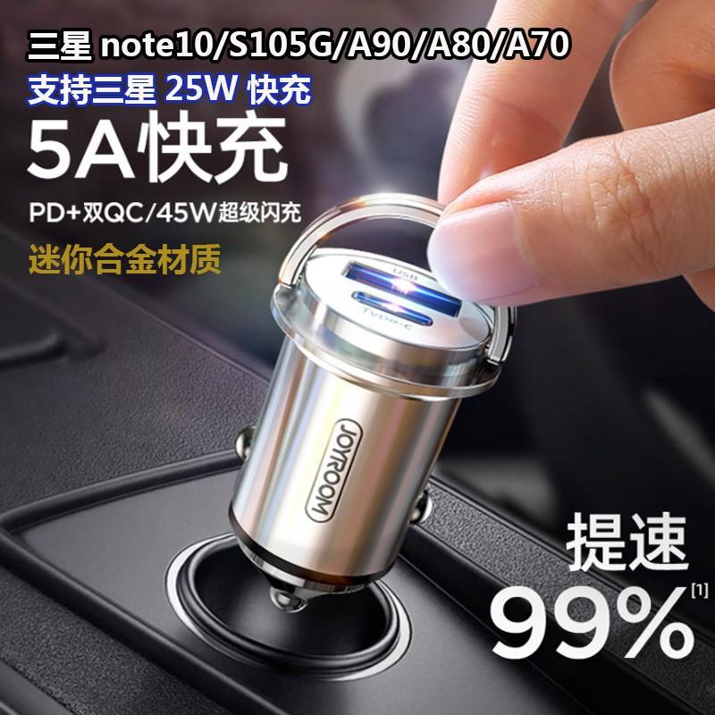 (重)%精品下殺%三星S20 note10+5GS10A90A80A70手機25W車載充電器type-c+USB快充