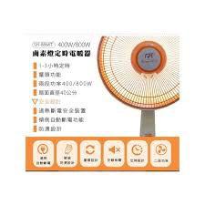 【禾同電商】含稅發票刷卡~SH-8090C 尚朋堂SPT 40cm碳素燈定時電暖器