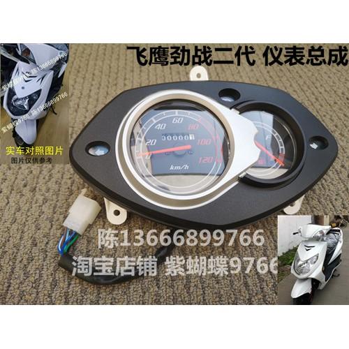 賣場特賣๑❄飛鷹勁戰二代目 摩托車里程表 儀表盤機械碼表 速度表油量表總成