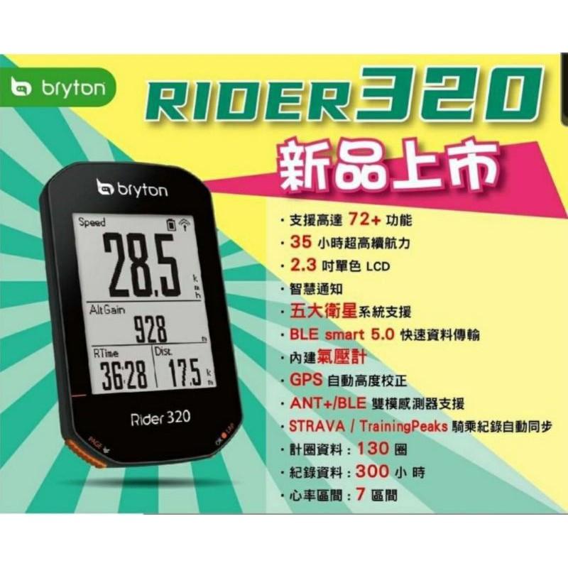 【樂高】Bryton River 320t(附原廠金屬延伸座 心跳帶 踏頻感應器
