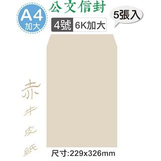 6K加大(4號)赤牛皮紙公文信封/ 牛皮袋(5張入) 0279 原價$20《豐年季小舖》 台北市