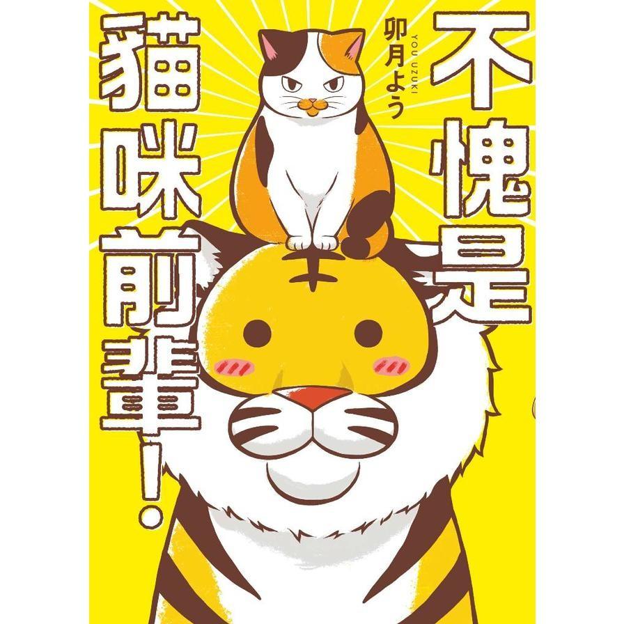 不愧是貓咪前輩(1)