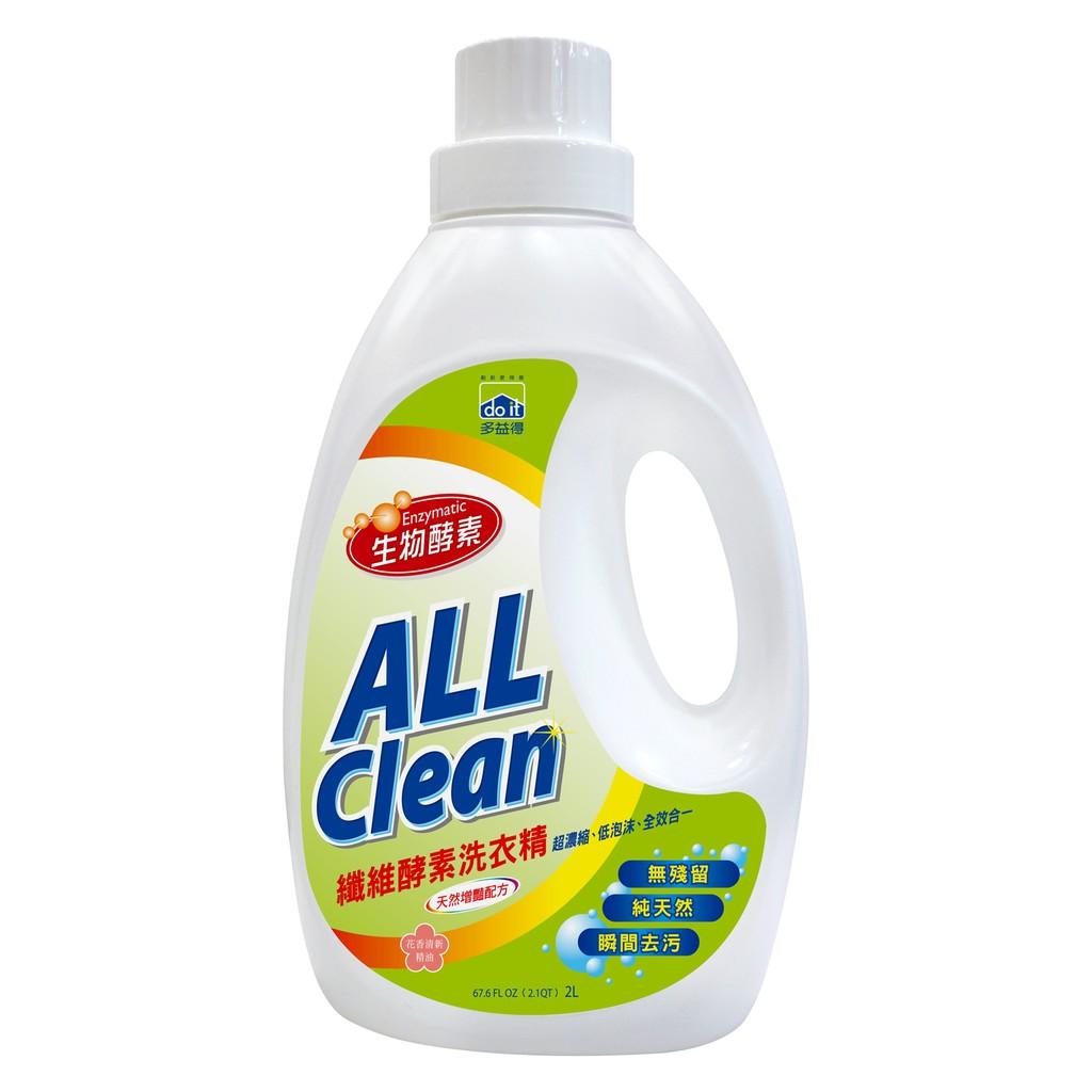 【多益得】All Clean 纖維酵素洗衣精