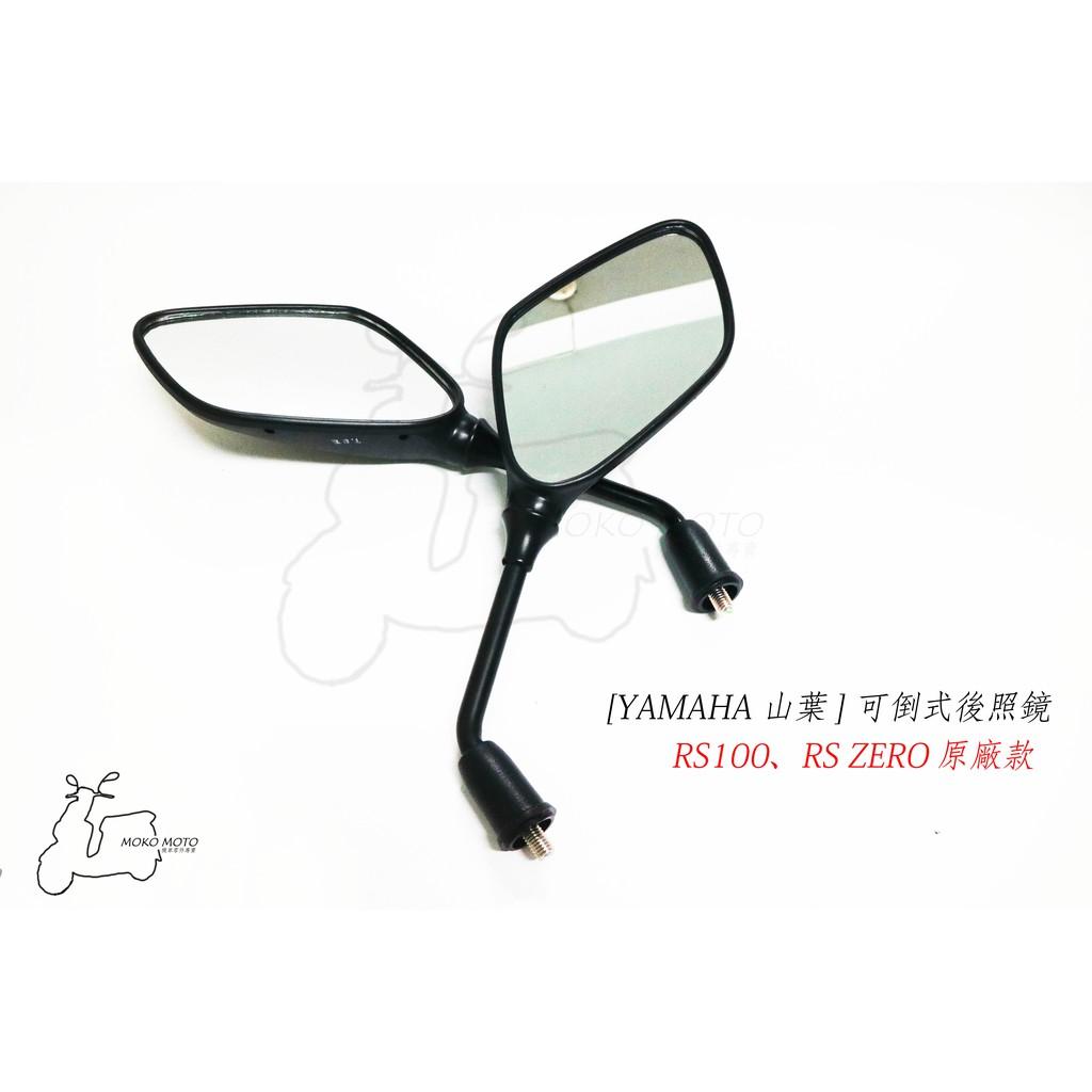 【摩可機車】可倒式後照鏡、YAMAHA 山葉 RS100、RS ZERO 原廠款、8mm