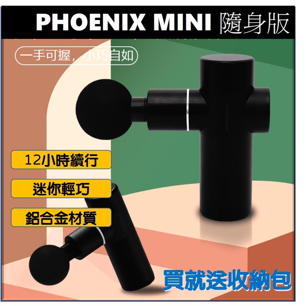 [現貨 2021 Phoenix mini  旗艦版 完勝Booster mini 按摩槍 送手提包  按摩槍 筋膜槍