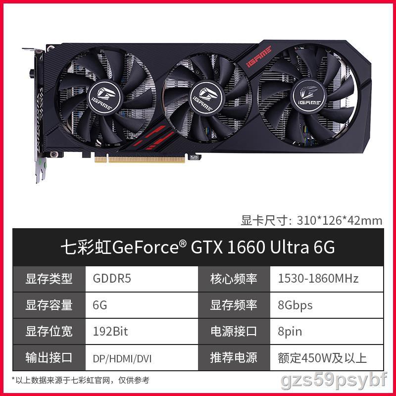 電腦專用♦☼七彩虹GTX1660 Super/1660Ti 6G戰斧Ultra 1660顯卡 1650顯卡